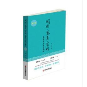 阅读.思考.写作-高分作文完全教程-第二版 杨洋 9787504764478