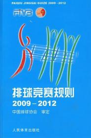 排球竞赛规则·2009-2012 中国排球协会 9787500937340