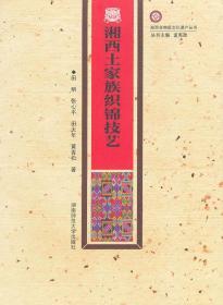 湘西土家族织锦技艺 田明,张心平,田大年,黄青松 著