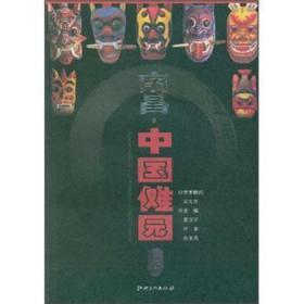 南昌·中国傩园 夏汉宁 等 编 9787548005803