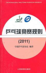 2011-乒乓球竞赛规则 中国乒乓球协会 9787500940364