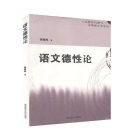 语文德性论 胡绪阳 9787564800161