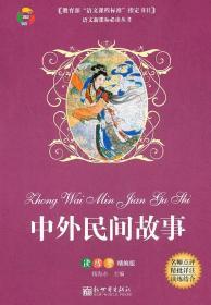 语文新课标必读书:中外民间故事 钱海水 主编 9787510412776