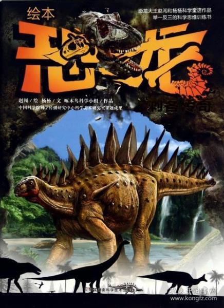 恐龙刺客传奇 杨杨,绘画:赵闯 9787535779342