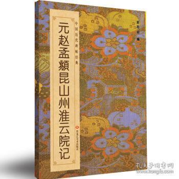 中国历代碑帖经典:元赵孟頫昆山州淮云院记 班志铭 9787531843849