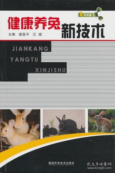 1号书屋:健康养兔新技术 谢喜平,江斌 主编 9787533534370