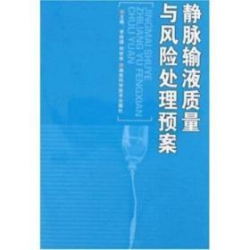 静脉输液质量与风险处理预案 李枝国,刘世华 著 9787535752710