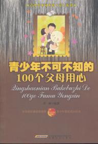 青少年不可不知的100个父母用心 张林 编著 9787539640327