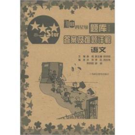 初中四星级题库第5版答案及难题详解语文 薛城 等 编