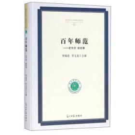 百年师范 贺瑞虎,李文龙 编 9787519441630