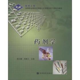 药剂学 胡兴娥,刘素兰 编 9787040183856