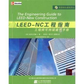 LEED-NC工程指南-工程师可持续建筑手册 [美] 哈泽尔巴赫,L 著,单