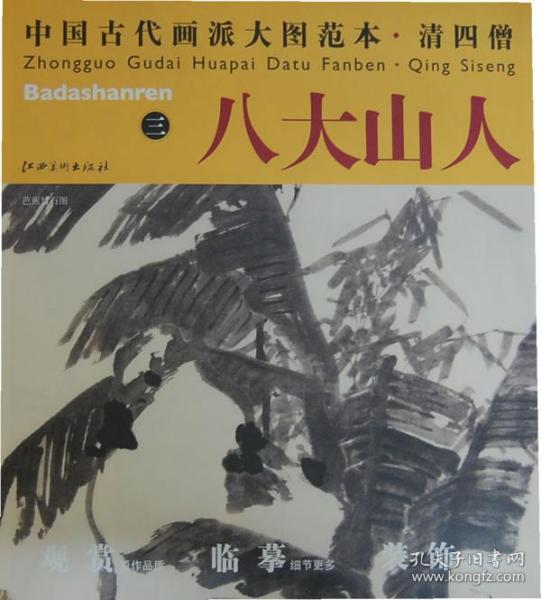 中国古代画派大图范本清四僧八大山人 三 芭蕉竹石图 杨东胜