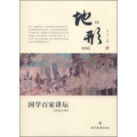 国学百家讲坛:地形(兵家分卷)