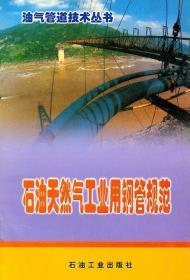 石油天然气工业用钢管规范 苗承武,王莉 编译 9787502129446