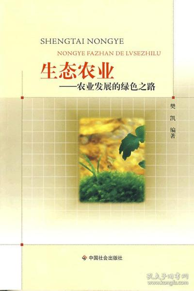 生态农业:农业发展的绿色之路 樊凯 编著 9787508726793