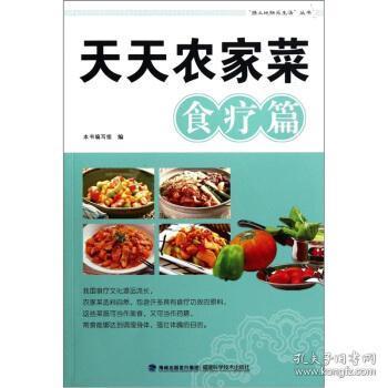 """""""绿土地快乐生活""""丛书:天天农家菜食疗篇 《天天农家菜》编写"""