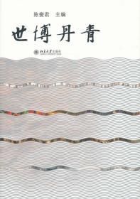 城市足迹丛刊:世博丹青 上海博物馆 编 9787301211960