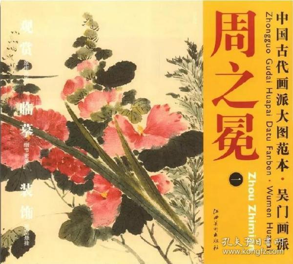 中国古代画派大图范本吴门画派周之冕 一 百花图 杨东胜 主编