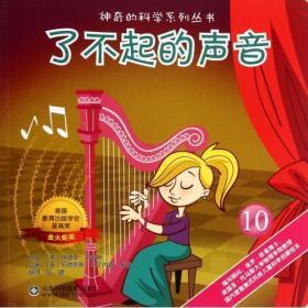 神奇的科学系列丛书:了不起的声音 (美)纳迪亚·希金斯