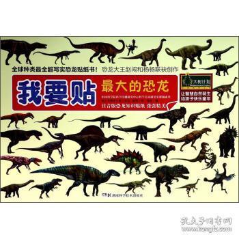 我要贴大的恐龙 杨杨 著,啄木鸟科学小组 编,赵闯 绘
