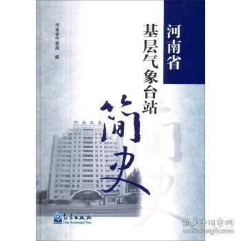 河南省基层气象台站简史 河南省气象局 编 9787502954222