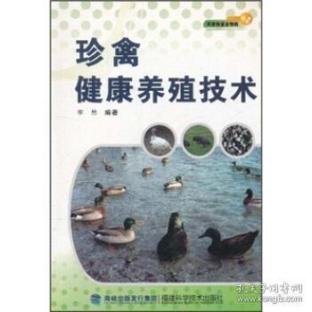 农家致富金钥匙丛书:珍禽健康养殖技术 李昂 著 9787533538897