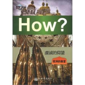 图知天下丛书·虔诚的仰望:欧洲的教堂