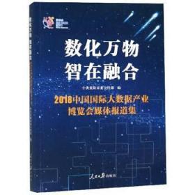 数化万物智在融合(2018中国国际大数据产业博览会媒体报道集)