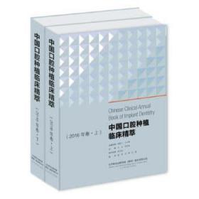 中国口腔种植临床精萃(2016年卷上、下) 宿玉成 9787538199222