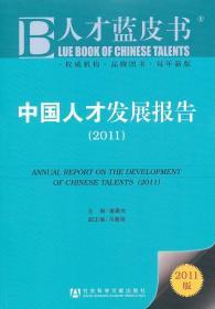 人才蓝皮书:中国人才发展报告:=2011[2011] 潘晨光 主编