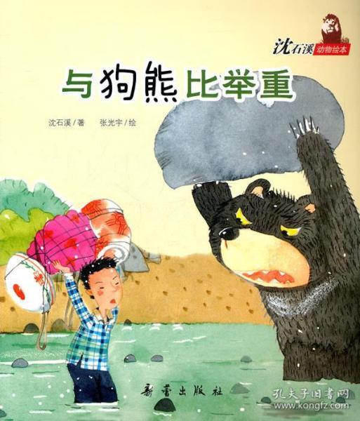 沈石溪动物绘本-与狗熊比举重 沈石溪 著,张光宇 绘