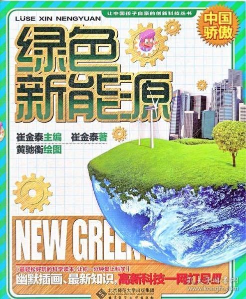 让中国孩子自豪的创新科技:绿色新能源 崔金泰,刘兴良