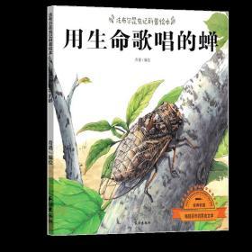 法布尔昆虫记科普绘本--用生命歌唱的蝉(绘本) 奇遇
