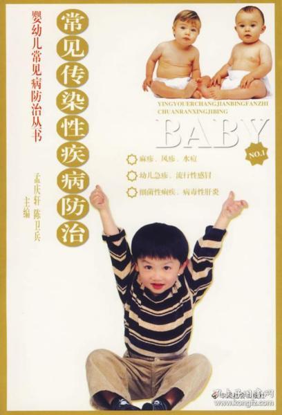 常见传染病性疾病防治婴幼儿常见病防治丛书 孟庆轩,陈卫兵 主编