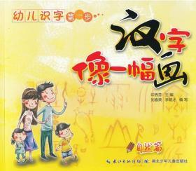 汉字像一幅画自然篇专著印秀芬主编刘春荣,李明才编写hanzixiang