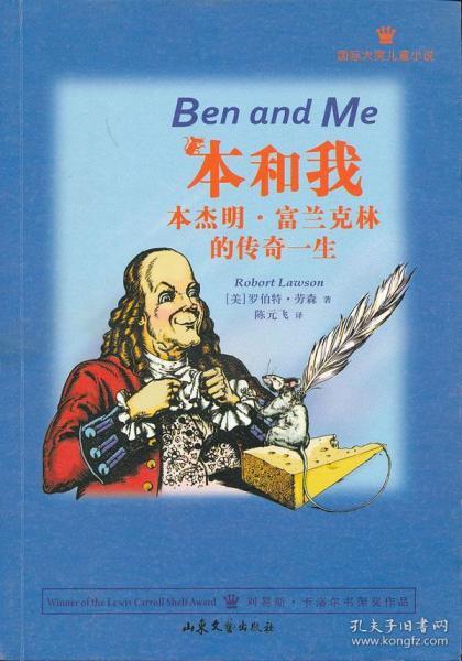 国际大奖儿童小说·本和我:本杰明·富兰克林的传奇一生 (美)劳