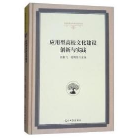 应用型高校文化建设创新与实践 张振飞,范明英 编 9787519440695