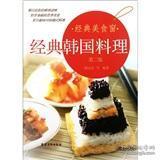 经典韩国料理第二版 阴法宏 9787504855053