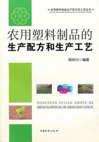 生产西方和生产工艺 周祥兴 编著 9787504733597