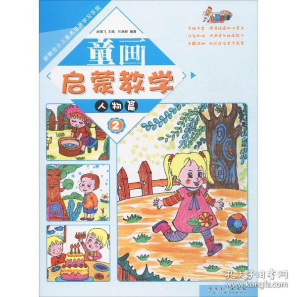 童画启蒙教学2人物篇 许跃玲 编著 9787539874999