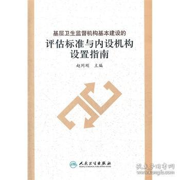 基层卫生监督机构基本建设的评估标准与内设机构设置指南 赵同刚