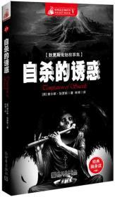 狄更斯鬼魅故事集:自杀的诱惑 【英】查尔斯·狄更斯 著,林博
