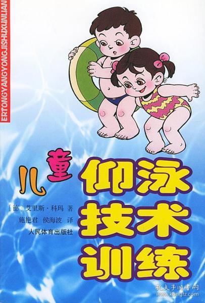 儿童仰泳技术训练 [德]科玛 著,施艳君,侯海波 译 9787500921547