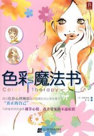 色彩魔法书 (日)高坂美纪 著,曹莹 译 9787538158151