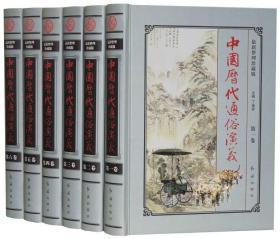中华藏书:中国历代通俗演义(精装全6册) 丁焕鹏 9787505134904