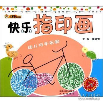学画画(交通)幼儿巧手乐园 崔钟雷 9787550602427
