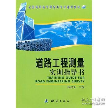 道路工程测量实训指导书 杨建光 编 9787503020452