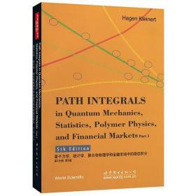 量子力学、统计学、聚合物物理学和金融市场中的路径积分 第2分册