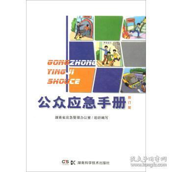 公众应急手册(修订版) 湖南省应急管理办公室 编 9787535746108